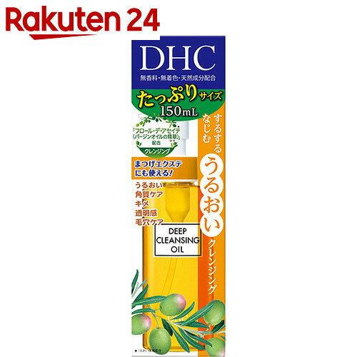 DHC 薬用ディープクレンジングオイル SSL 150ml【楽天24】