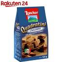 ローカー クワドラティーニチョコレート 125g