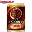 バンホーテン ミルクココア 缶 275g×24本【楽天24】【ケース販売】[バンホーテン ココア飲料]