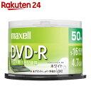 マクセル データ用 DVD-R 1-16倍速対応 インクジェットプリンター対応 ひろびろ美白レーベル 4.7GB 50枚(スピンドルケース) DR47PWE.5...