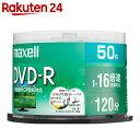 マクセル 録画用 DVD-R 1-16倍速対応(CPRM対応) インクジェットプリンター対応 ひろびろ美白レーベル 120分 50枚(スピンドルケース) DRD120WPE.50SP【楽天24】【あす