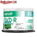 マクセル 録画用 DVD-R 1-16倍速対応(CPRM対応) インクジェットプリンター対応 ホワイト 120分 50枚(スピンドルケース) DRD120PWE...