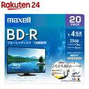 マクセル 録画用 BD-R 1-4倍速対応 インクジェットプリンター対応 ひろびろ美白レーベル 片面1層(25GB) 20枚 BRV25WPE.20S【楽天24...