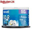 マクセル 録画用 BD-R 1-4倍速対応 インクジェットプリンター対応 ひろびろ美白レーベル 片面1層(25GB) 50枚(スピンドルケース) BRV25WP...