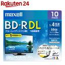 マクセル 録画用 BD-R DL 1-4倍速対応 インクジェットプリンター対応 ひろびろ美白レーベル 片面2層(50GB) 10枚 BRV50WPE.10S【楽...