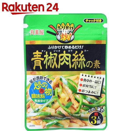 【訳あり】ふりかけ炒! 青椒肉絲の素 30g