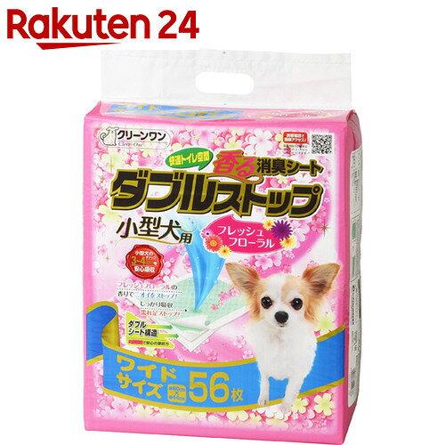 クリーンワン 香る消臭シートダブルストップ 小型犬用 フレッシュフローラルの香り ワイド 56枚【楽天24】【pet2】