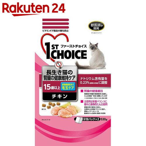 ファーストチョイス 高齢猫 15歳以上 長生き猫の腎臓の健康維持 チキン 530g