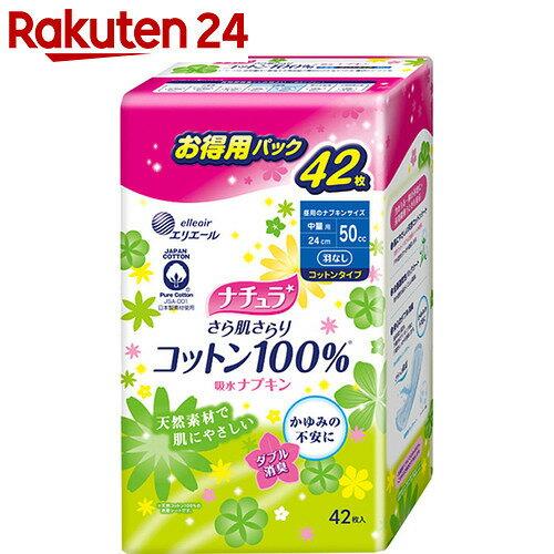 ナチュラ さら肌さらり コットン100%吸水ナプキン 中量用 42枚【efq】【pg15】