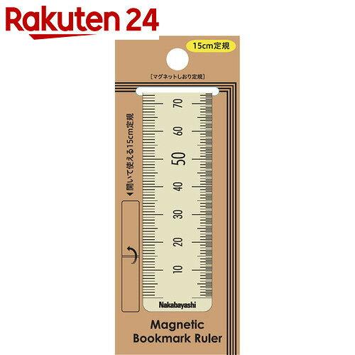 ナカバヤシ 手帳用 マグネットしおり定規 折りたたみタイプ 15cm アイボリー DBR-S-W