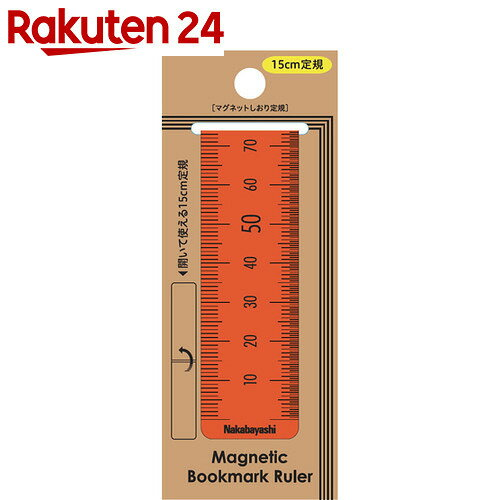 ナカバヤシ 手帳用 マグネットしおり定規 折りたたみタイプ 15cm オレンジ DBR-S-O