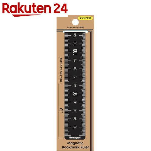 ナカバヤシ 手帳用 マグネットしおり定規 折りたたみタイプ 25cm ブラック DBR-L-D
