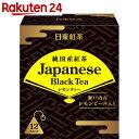 日東紅茶 純国産紅茶 Japanese Black Tea レモンティー ティーバッグ 12袋入【楽天24】