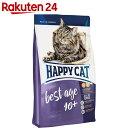 ハッピーキャット スプリーム ベストエイジ10+ 全猫種 高齢猫用 極小粒 4kg【楽天24】【あす楽対応】[ハッピーキャッ…