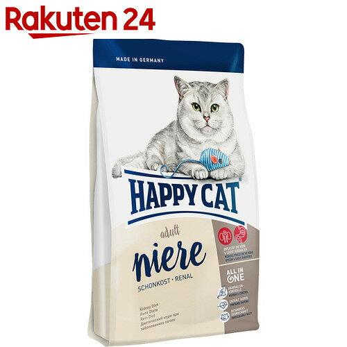 ハッピーキャット スプリーム ダイエットニーレ 全猫種 成猫-高齢猫用 腎臓サポート 1.4kg