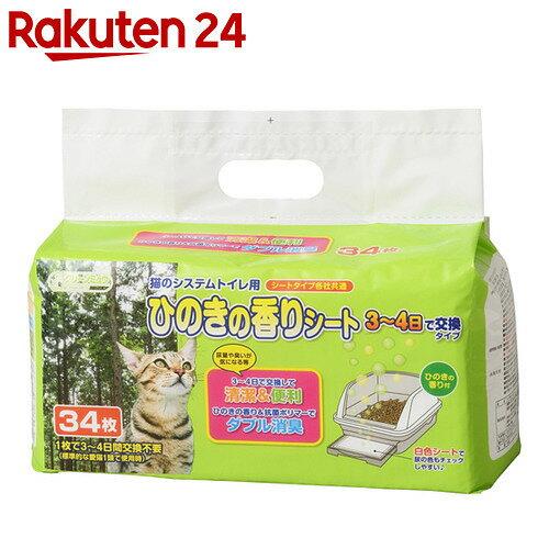 クリーンミュウ 猫のシステムトイレ用 ひのきの香りシート 34枚【pet6】