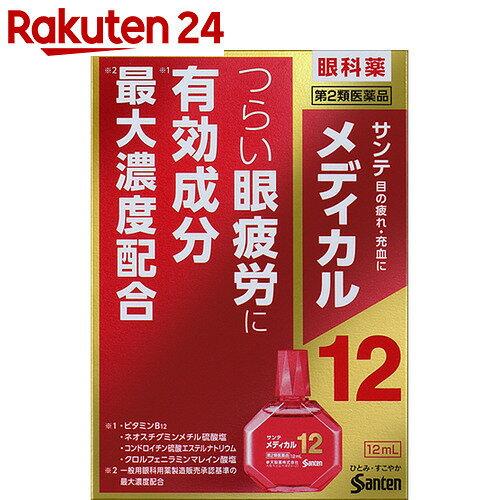 【第2類医薬品】サンテメディカル12 12ml