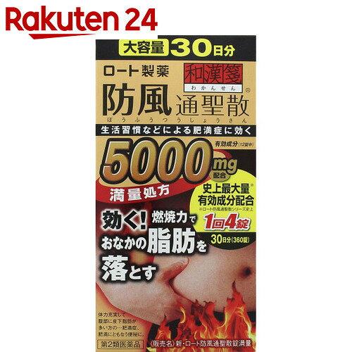 【第2類医薬品】和漢箋(わかんせん) 新ロート防風通聖散錠満量 360錠