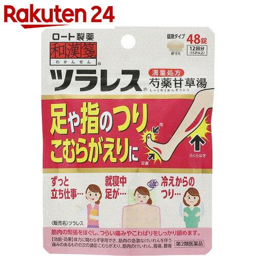 【第2類医薬品】和漢箋(わかんせん) ツラレス 48錠