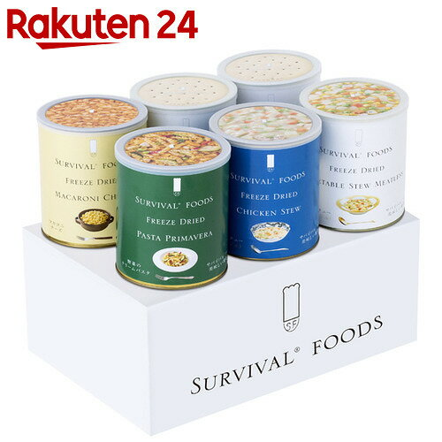 サバイバルフーズ バラエティセット 5メニュー6缶詰め合わせ(60食相当品)