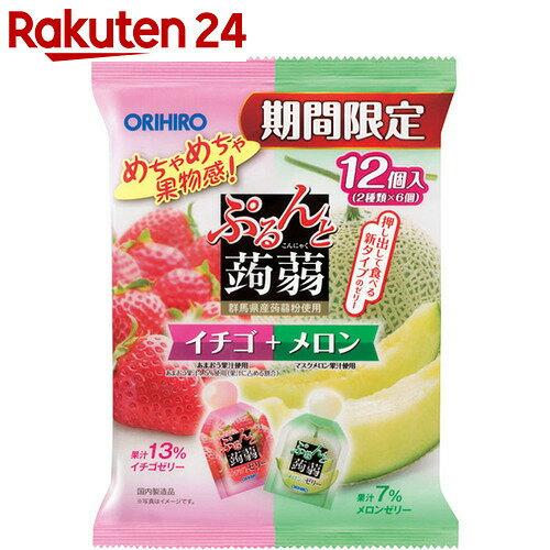 【期間限定】オリヒロ ぷるんと蒟蒻ゼリー イチゴ+メロン 12個入(2種類×6個)