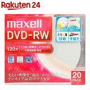 マクセル 録画用 DVD-RW 1-2倍速対応(CPRM対応) インクジェットプリンター対応 ワイド 120分 20枚 DW120WPA.20S【楽天…