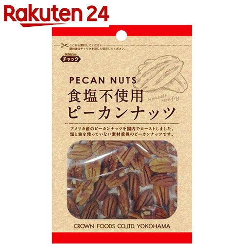 クラウンフーヅ 食塩不使用ピーカンナッツ 45g