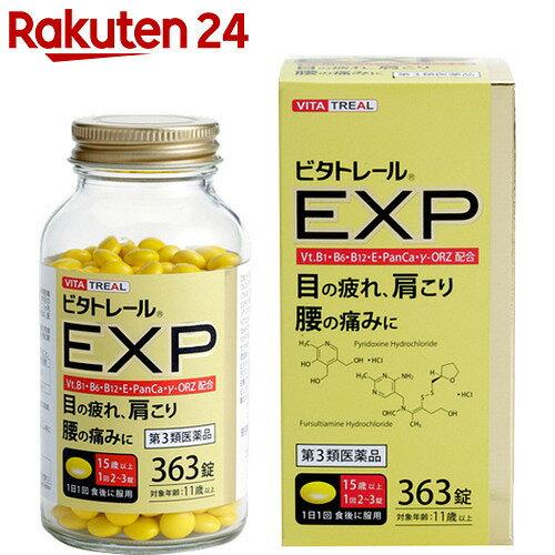 【第3類医薬品】ビタトレール EXP 363錠