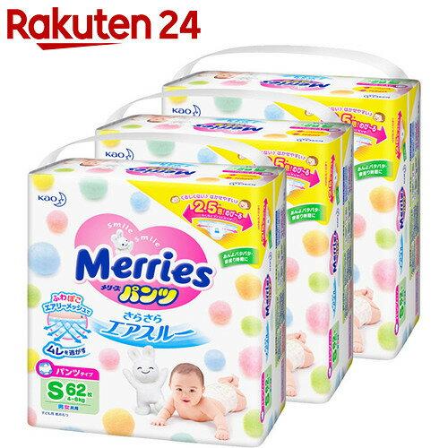 メリーズパンツ さらさらエアスルー Sサイズ 62枚×3個パック(186枚入り)【ko74td】【pgstp】
