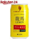 日本ビール 龍馬1865 LEMON 350ml×24本【楽天24】【あす楽対応】【ケース販売】[日本ビール ノンアルコールビール(ビールテイスト飲料)]