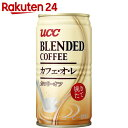 UCC ブレンドコーヒー カフェ・オ・レ 185g×30本【楽天24】【ケース販売】[UCC 缶コーヒー]