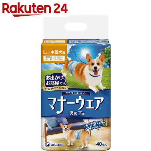 マナーウェア 男の子用 中型犬用 40枚×8個
