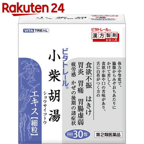 【第2類医薬品】ビタトレール 小柴胡湯エキス細粒 30包