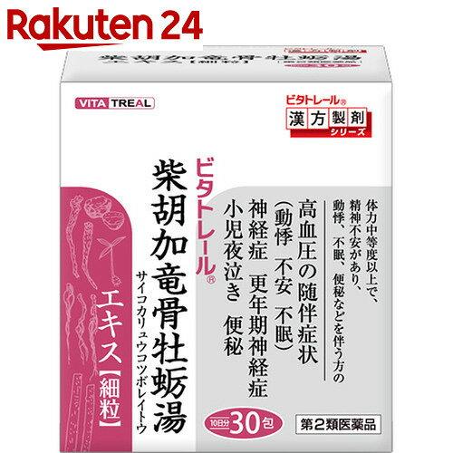 【第2類医薬品】ビタトレール 柴胡加竜骨牡蛎湯エキス細粒 30包