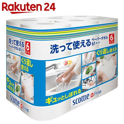 スコッティファイン 洗って使えるペーパータオル 61カット×6ロール【bnad01】