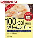 マイサイズ 100kcal クリームシチュー 150g【楽天24】[マイサイズ 低カロリー食品(主食)]