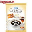キーコーヒー クリーミーポーション 4.5ml×45個【楽天24】[キーコーヒー(KEY COFFEE) コーヒーミルク・コーヒーフレッシュ]