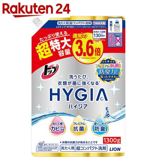 トップ HYGIA(ハイジア) つめかえ用 超特大 1300g【楽天24】【uq5】【qu1】【qu6】