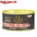 SSK 極 秋刀魚 味噌煮 175g【楽天24】[SSK さんま缶(さんまの缶詰)]