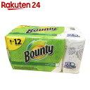 バウンティー ペーパータオル ジャイアントロール 8ロール【楽天24】[Bounty(バウンティ) ペーパータオル]
