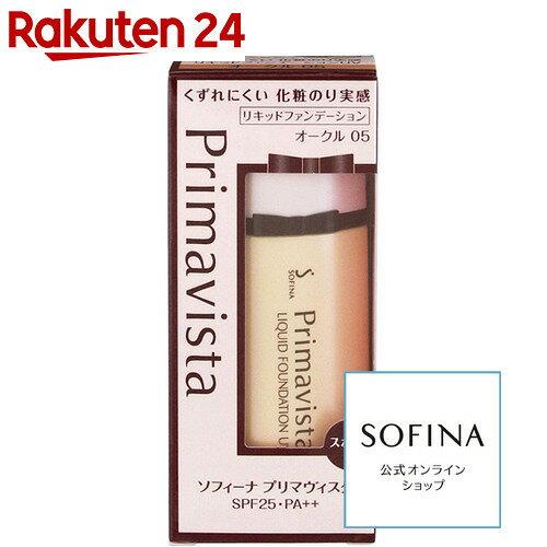 ソフィーナ プリマヴィスタ くずれにくい化粧のり実感 リキッドファンデーションUV SPF25 PA++ オークル05 30ml