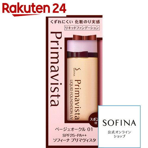 ソフィーナ プリマヴィスタ くずれにくい化粧のり実感 リキッドファンデーションUV SPF25 PA++ ベージュオークル01 30ml