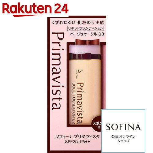 ソフィーナ プリマヴィスタ くずれにくい化粧のり実感 リキッドファンデーションUV SPF25 PA++ ベージュオークル03 30ml