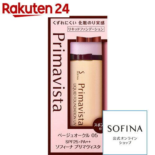 ソフィーナ プリマヴィスタ くずれにくい化粧のり実感 リキッドファンデーションUV SPF25 PA++ ベージュオークル05 30ml