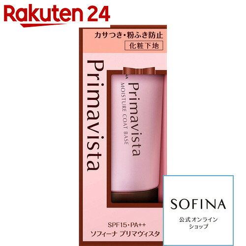 ソフィーナ プリマヴィスタ カサつき・粉ふき防止化粧下地 SPF15 PA++ 25g