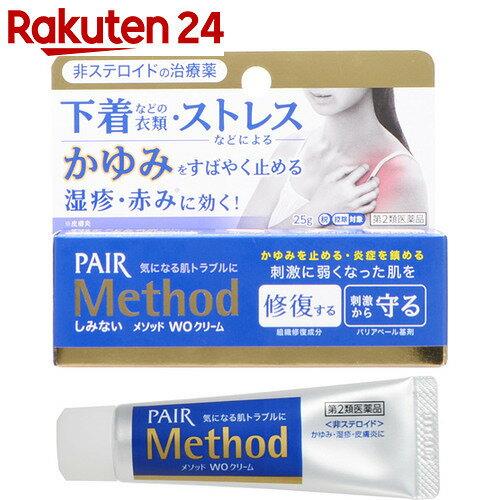 【第2類医薬品】メソッドWOクリーム 25g(セルフメディケーション税制対象)
