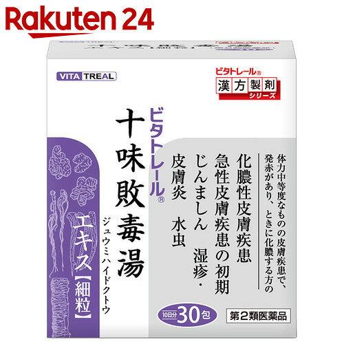 【第2類医薬品】ビタトレール 十味敗毒湯エキス細粒 30包