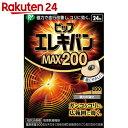 ピップエレキバン MAX200 24粒入【楽天24】【あす楽対応】