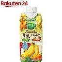 カゴメ 野菜生活100 スムージー 豆乳バナナMix 330ml×12本【楽天24】【ケース販売】【kgm1702】