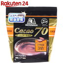 森永ココア カカオ70 200g